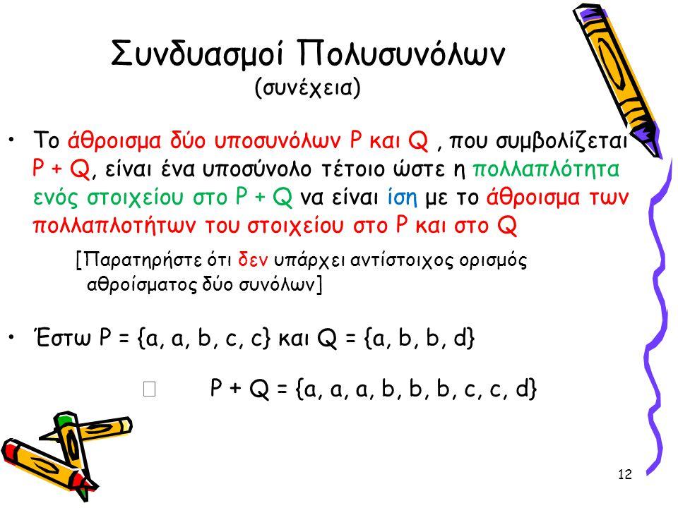 Συνδυασμοί Πολυσυνόλων (συνέχεια) •To άθροισμα δύο υποσυνόλων P και Q, που συμβολίζεται P + Q, είναι ένα υποσύνολο τέτοιο ώστε η πολλαπλότητα ενός στο