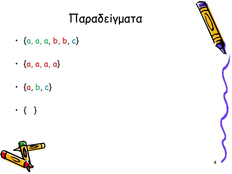 Παράδειγμα (συνέχεια) •Το πολυσύνολο R  S είναι το προσωπικό που πρέπει να προσλάβουμε για το έργο και ισούται με R  S = {ηλεκτρολόγος μηχανικός, ηλεκτρολόγος μηχανικός, ηλεκτρολόγος μηχανικός, μηχανολόγος μηχανικός, μηχανολόγος μηχανικός, μαθηματικός, μαθηματικός, φυσικός, επιστήμονας υπολογιστών, επιστήμονας υπολογιστών} 15