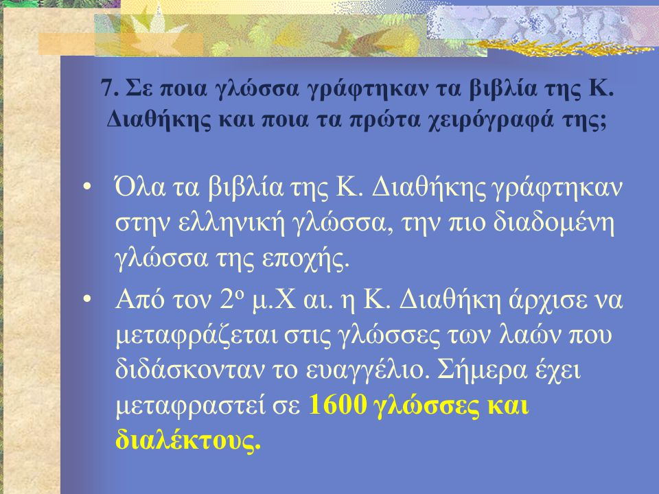 7. Σε ποια γλώσσα γράφτηκαν τα βιβλία της Κ. Διαθήκης και ποια τα πρώτα χειρόγραφά της; •Όλα τα βιβλία της Κ. Διαθήκης γράφτηκαν στην ελληνική γλώσσα,
