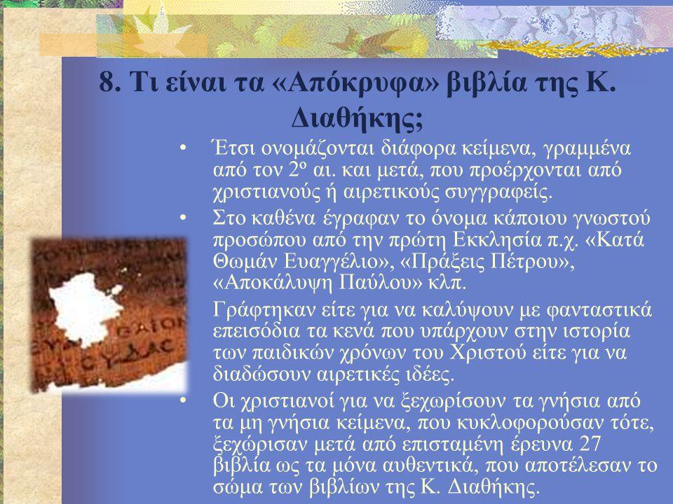 8. Τι είναι τα «Απόκρυφα» βιβλία της Κ. Διαθήκης; •Έτσι ονομάζονται διάφορα κείμενα, γραμμένα από τον 2 ο αι. και μετά, που προέρχονται από χριστιανού