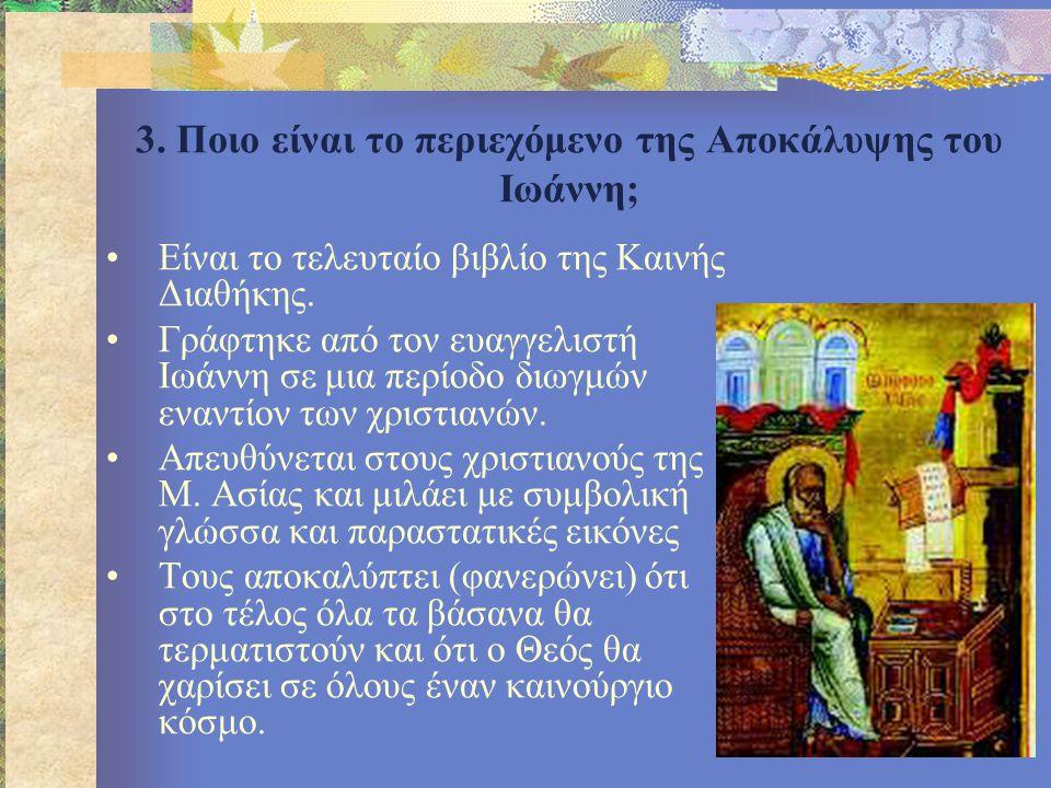 3. Ποιο είναι το περιεχόμενο της Αποκάλυψης του Ιωάννη; •Είναι το τελευταίο βιβλίο της Καινής Διαθήκης. •Γράφτηκε από τον ευαγγελιστή Ιωάννη σε μια πε