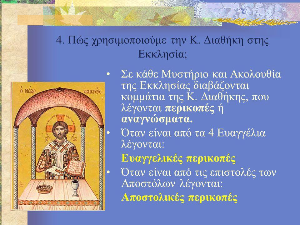 4. Πώς χρησιμοποιούμε την Κ. Διαθήκη στης Εκκλησία; •Σε κάθε Μυστήριο και Ακολουθία της Εκκλησίας διαβάζονται κομμάτια της Κ. Διαθήκης, που λέγονται π