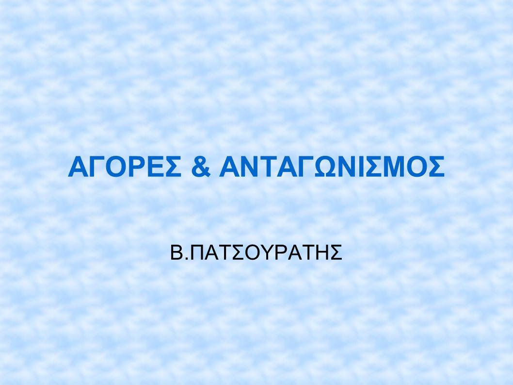 ΑΓΟΡΕΣ & ΑΝΤΑΓΩΝΙΣΜΟΣ Β.ΠΑΤΣΟΥΡΑΤΗΣ