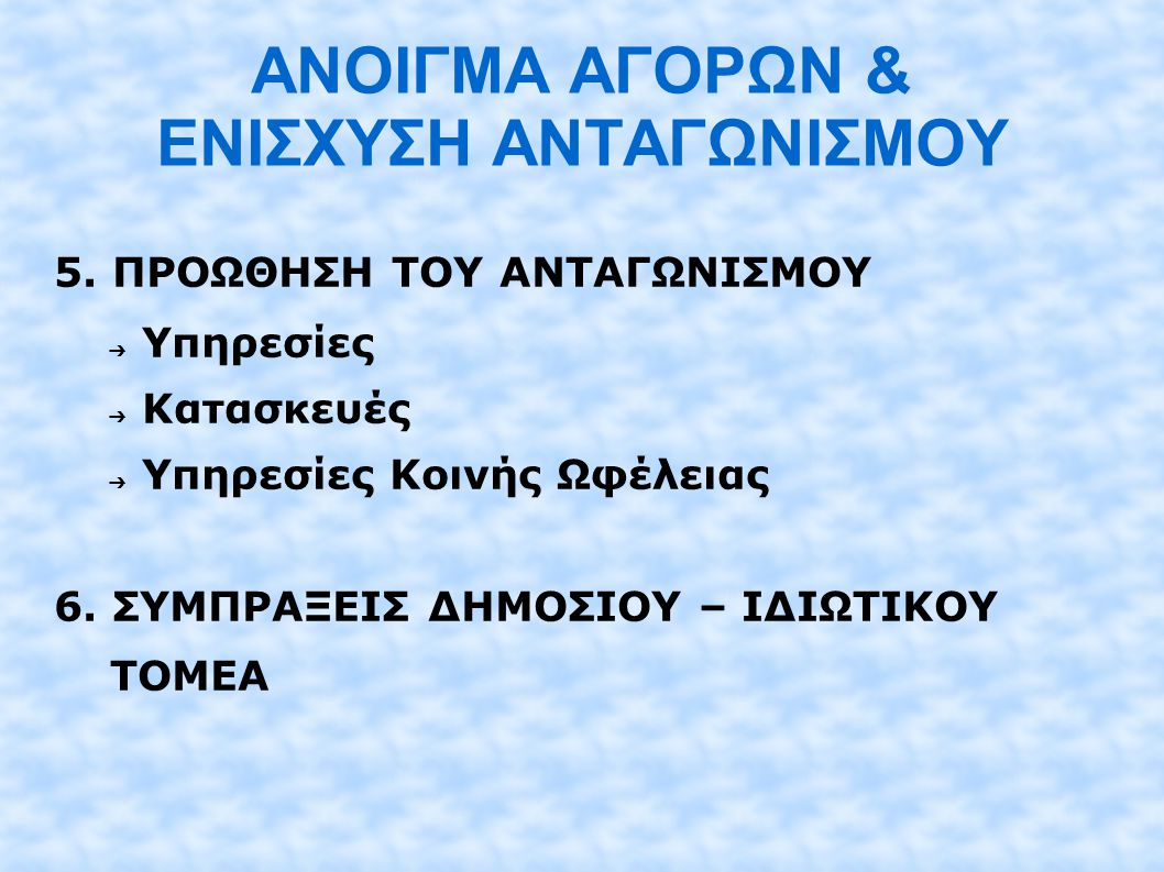 ΑΝΟΙΓΜΑ ΑΓΟΡΩΝ & ΕΝΙΣΧΥΣΗ ΑΝΤΑΓΩΝΙΣΜΟΥ 5.