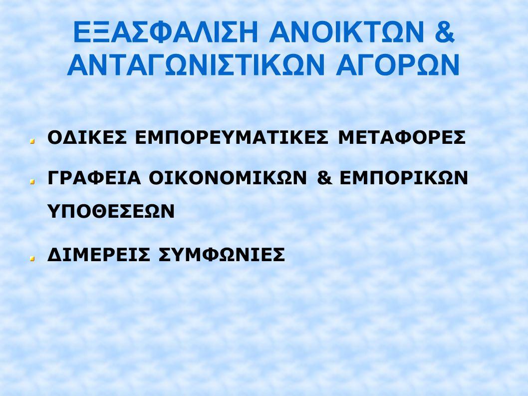 ΕΠΕΚΤΑΣΗ & ΕΜΒΑΝΘΥΣΗ ΤΗΣ ΕΣΩΤΕΡΙΚΗΣ ΑΓΟΡΑΣ Ενσωμάτωση Κοινοτικών Οδηγιών στο Εθνικό Δίκαιο Νέο Πλαίσο Λειτουργίας των ΔΕΚΟ Ελληνική – Ευρωπαϊκή Κεφαλαιαγορά Εταιρικό Δίκαιο – Εταιρική Διακυβέρνηση Ευρωπαϊκή Εταιρία