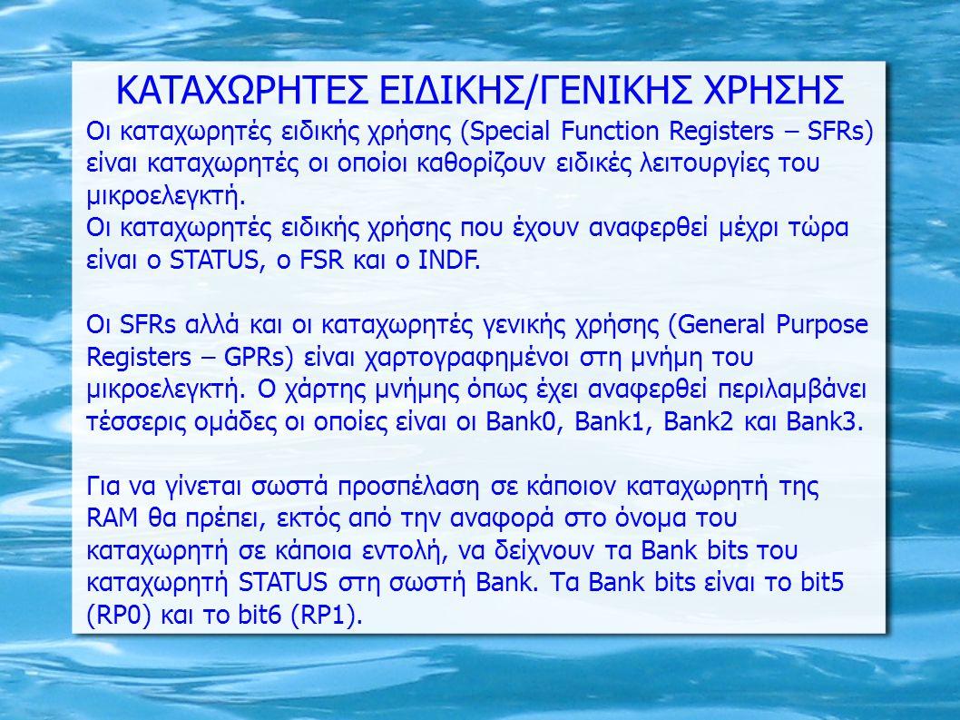 Bank bits καταχωρητή STATUS Αν RP1=0, RP0=0 τότε σε κάθε αναφορά στη RAM γίνεται προσπέλαση στη Bank0.