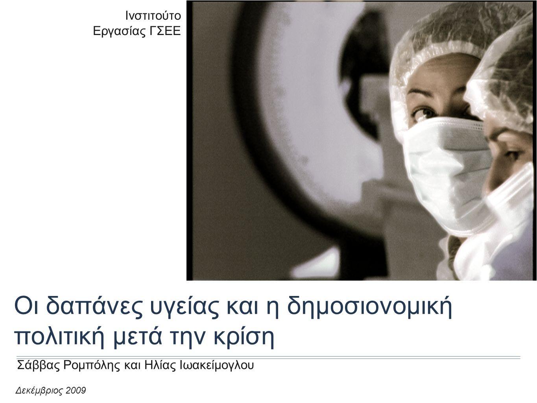 Δεκέμβριος 2009 Οι δαπάνες υγείας και η δημοσιονομική πολιτική μετά την κρίση Σάββας Ρομπόλης και Ηλίας Ιωακείμογλου Ινστιτούτο Εργασίας ΓΣΕΕ