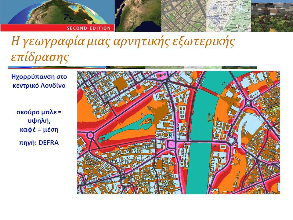 Η γεωγραφία μιας αρνητικής εξωτερικής επίδρασης Ηχορρύπανση στο κεντρικό Λονδίνο σκούρο μπλε = υψηλή, καφέ = μέση πηγή: DEFRA