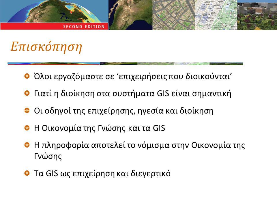 Επισκόπηση Όλοι εργαζόμαστε σε 'επιχειρήσεις που διοικούνται' Γιατί η διοίκηση στα συστήματα GIS είναι σημαντική Οι οδηγοί της επιχείρησης, ηγεσία και διοίκηση Η Οικονομία της Γνώσης και τα GIS Η πληροφορία αποτελεί το νόμισμα στην Οικονομία της Γνώσης Τα GIS ως επιχείρηση και διεγερτικό