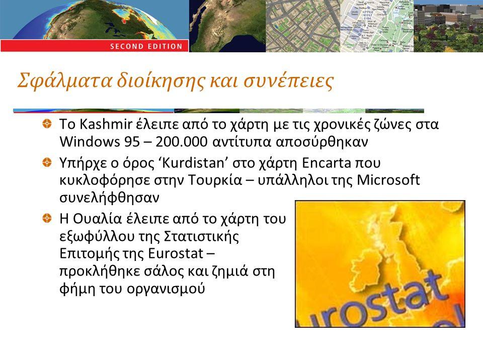 Σφάλματα διοίκησης και συνέπειες Το Kashmir έλειπε από το χάρτη με τις χρονικές ζώνες στα Windows 95 – 200.000 αντίτυπα αποσύρθηκαν Υπήρχε ο όρος 'Kurdistan' στο χάρτη Encarta που κυκλοφόρησε στην Τουρκία – υπάλληλοι της Microsoft συνελήφθησαν Η Ουαλία έλειπε από το χάρτη του εξωφύλλου της Στατιστικής Επιτομής της Eurostat – προκλήθηκε σάλος και ζημιά στη φήμη του οργανισμού