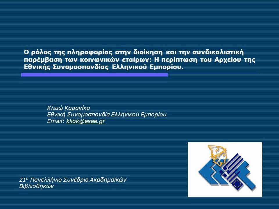 Ο ρόλος της πληροφορίας στην διοίκηση και την συνδικαλιστική παρέμβαση των κοινωνικών εταίρων: Η περίπτωση του Αρχείου της Εθνικής Συνομοσπονδίας Ελληνικού Εμπορίου.