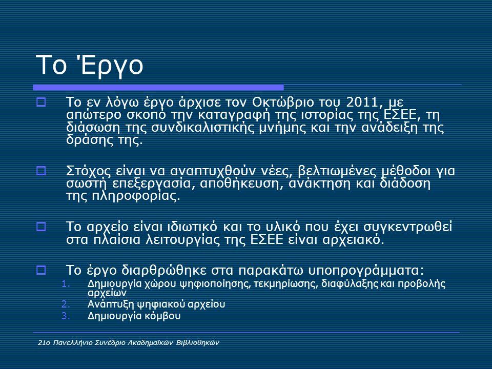 Το Έργο  Το εν λόγω έργο άρχισε τον Οκτώβριο του 2011, με απώτερο σκοπό την καταγραφή της ιστορίας της ΕΣΕΕ, τη διάσωση της συνδικαλιστικής μνήμης και την ανάδειξη της δράσης της.