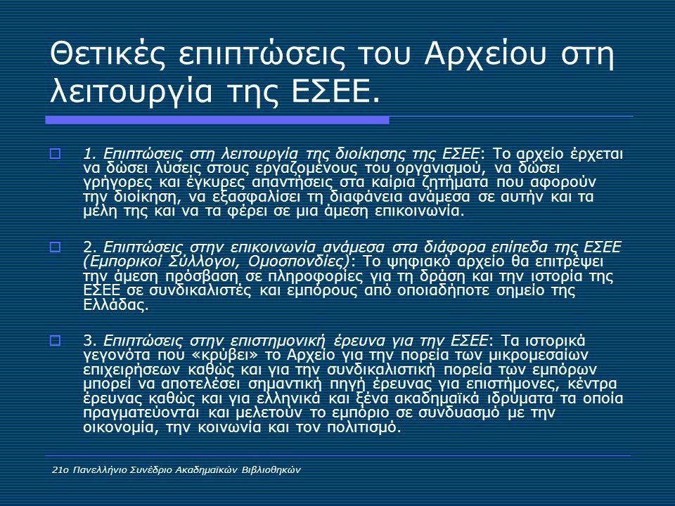 Θετικές επιπτώσεις του Αρχείου στη λειτουργία της ΕΣΕΕ.