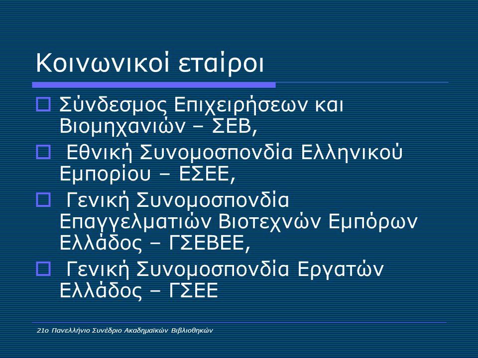 Κοινωνικοί εταίροι  Σύνδεσμος Επιχειρήσεων και Βιομηχανιών – ΣΕΒ,  Εθνική Συνομοσπονδία Ελληνικού Εμπορίου – ΕΣΕΕ,  Γενική Συνομοσπονδία Επαγγελματιών Βιοτεχνών Εμπόρων Ελλάδος – ΓΣΕΒΕΕ,  Γενική Συνομοσπονδία Εργατών Ελλάδος – ΓΣΕΕ 21ο Πανελλήνιο Συνέδριο Ακαδημαϊκών Βιβλιοθηκών