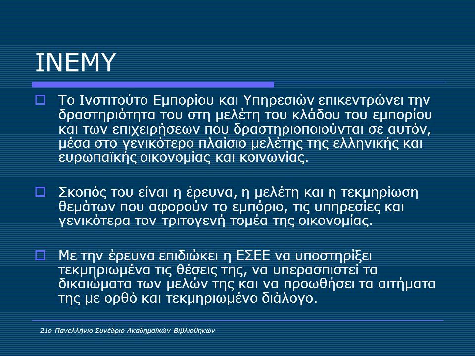 ΙΝΕΜΥ  Το Ινστιτούτο Εμπορίου και Υπηρεσιών επικεντρώνει την δραστηριότητα του στη μελέτη του κλάδου του εμπορίου και των επιχειρήσεων που δραστηριοποιούνται σε αυτόν, μέσα στο γενικότερο πλαίσιο μελέτης της ελληνικής και ευρωπαϊκής οικονομίας και κοινωνίας.