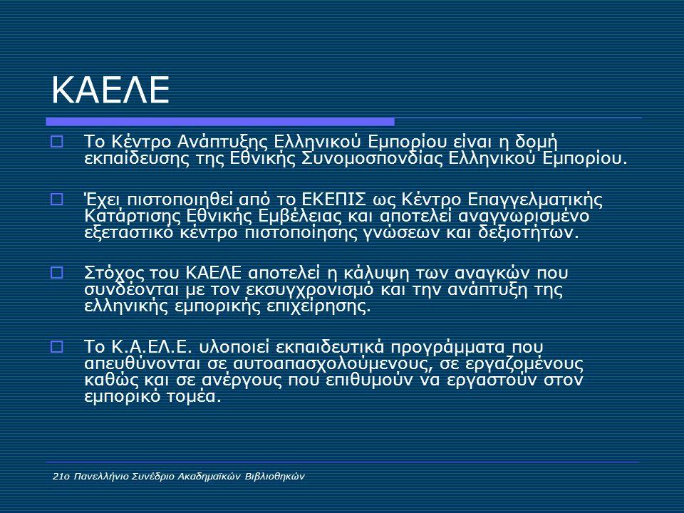 ΚΑΕΛΕ  Το Κέντρο Ανάπτυξης Ελληνικού Εμπορίου είναι η δομή εκπαίδευσης της Εθνικής Συνομοσπονδίας Ελληνικού Εμπορίου.