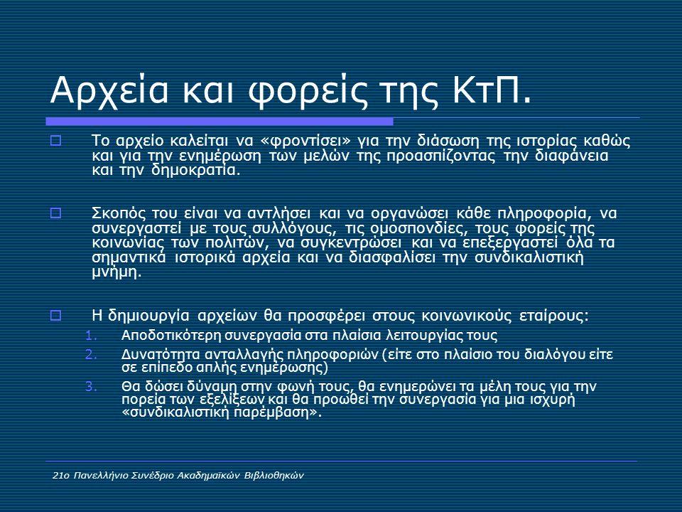 Το Αρχείο της ΕΣΕΕ  Το ψηφιακό αρχείο προωθεί την ορθολογική οργάνωση και τη λειτουργία της διοίκησης της ΕΣΕΕ.