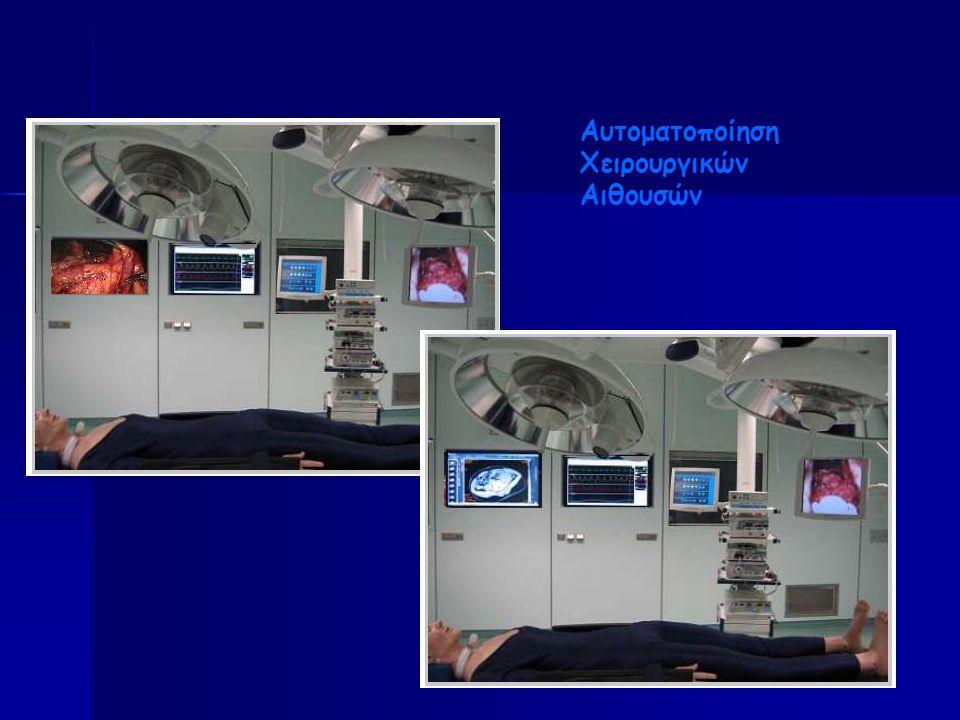 Αυτοματοποίηση Χειρουργικών Αιθουσών