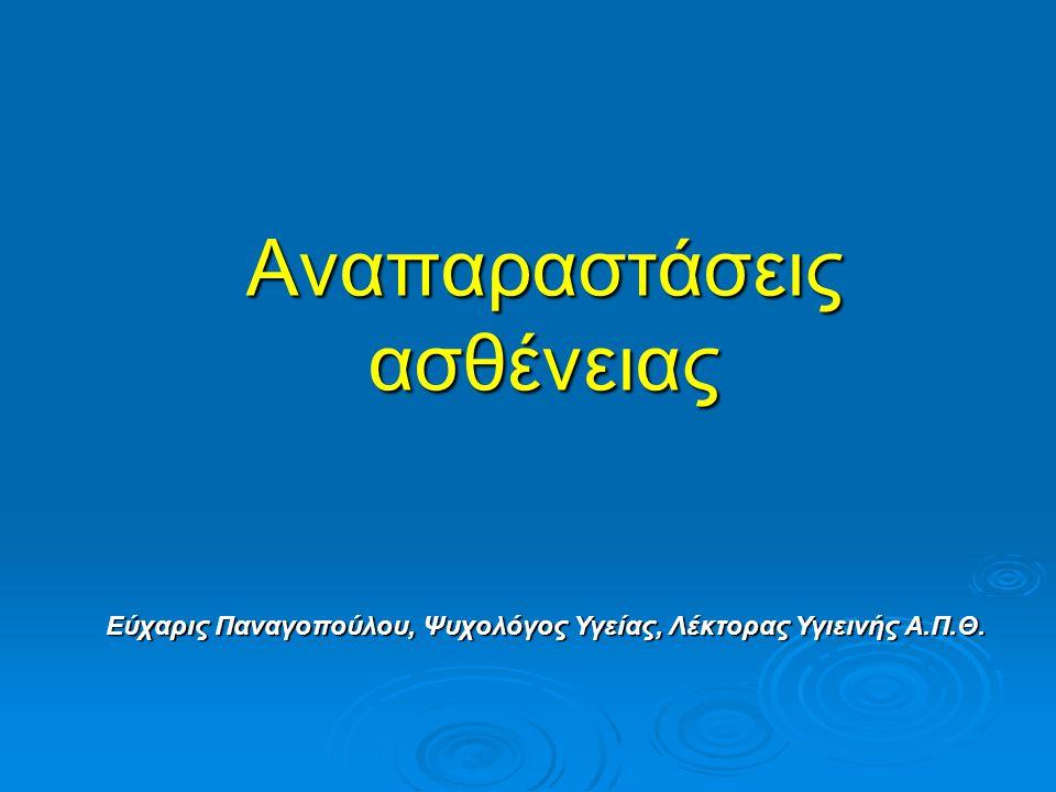 Aναπαραστάσεις ασθένειας Εύχαρις Παναγοπούλου, Ψυχολόγος Υγείας, Λέκτορας Υγιεινής Α.Π.Θ.