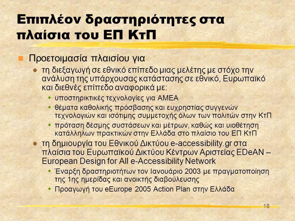 17 Δράσεις για ΑΜΕΑ στο ΕΠ ΚτΠ (4/4)  Άξονας 4: Επικοινωνίες  Παροχή τηλεπικοινωνιακών υπηρεσιών για ειδικές ομάδες πληθυσμού (ηλικιωμένα άτομα, ΑΜΕ