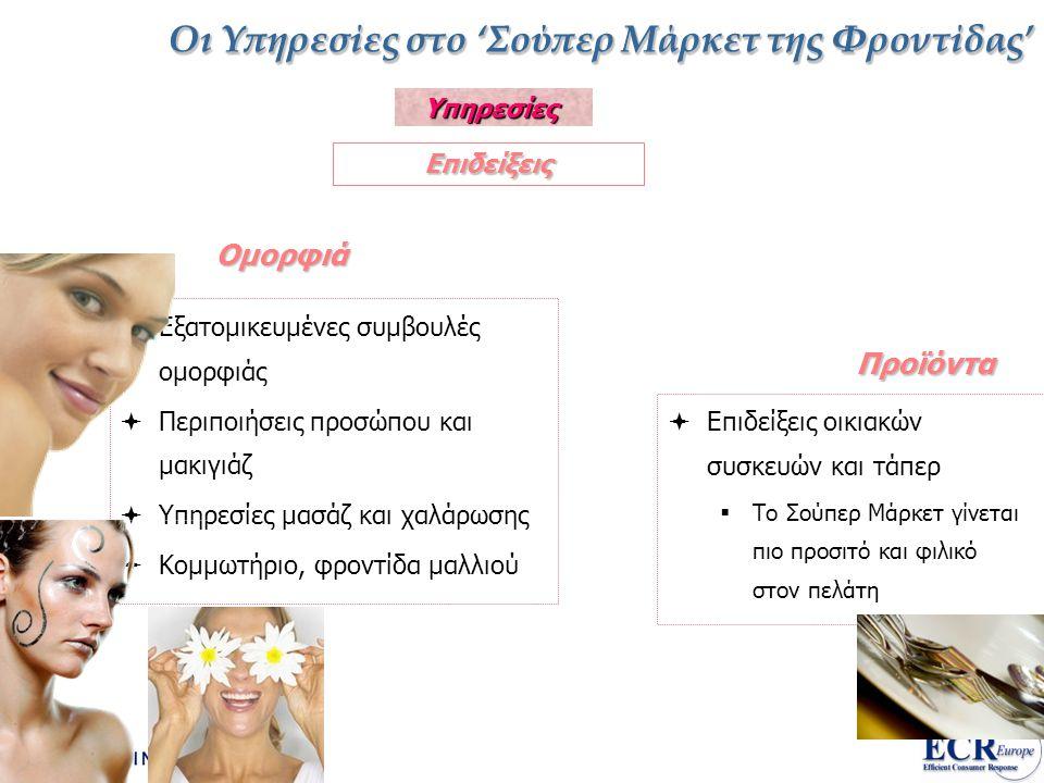 Οι Υπηρεσίες στο 'Σούπερ Μάρκετ της Φροντίδας' Υπηρεσίες Επιδείξεις  Εξατομικευμένες συμβουλές ομορφιάς  Περιποιήσεις προσώπου και μακιγιάζ  Υπηρεσ