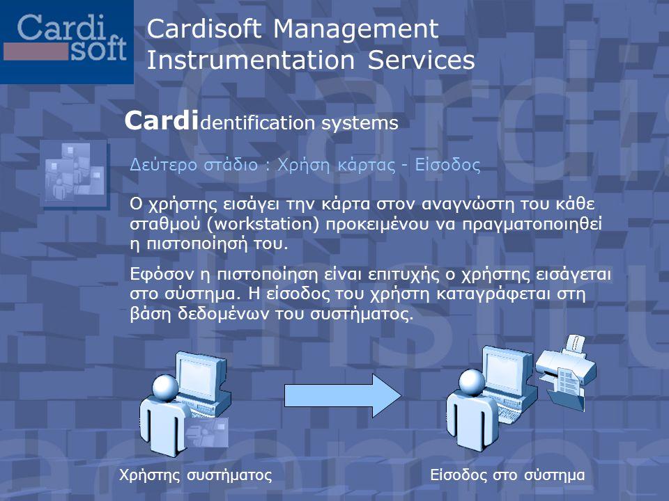 Δεύτερο στάδιο : Χρήση κάρτας - Είσοδος Cardi dentification systems Ο χρήστης εισάγει την κάρτα στον αναγνώστη του κάθε σταθμού (workstation) προκειμένου να πραγματοποιηθεί η πιστοποίησή του.