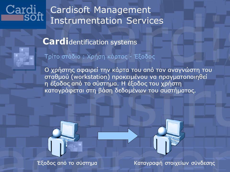 Τρίτο στάδιο : Χρήση κάρτας - Έξοδος Cardi dentification systems Ο χρήστης αφαιρεί την κάρτα του από τον αναγνώστη του σταθμού (workstation) προκειμένου να πραγματοποιηθεί η έξοδος από το σύστημα.