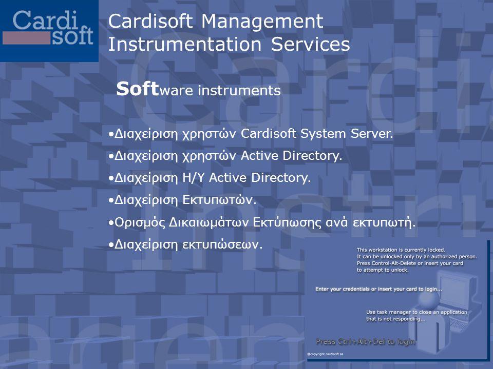 •Διαχείριση χρηστών Cardisoft System Server.•Διαχείριση χρηστών Active Directory.