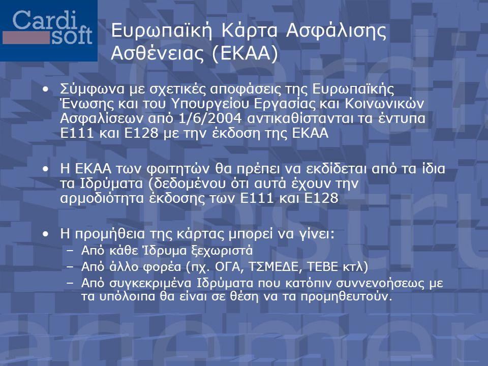 Ευρωπαϊκή Κάρτα Ασφάλισης Ασθένειας (ΕΚΑΑ) •Σύμφωνα με σχετικές αποφάσεις της Ευρωπαϊκής Ένωσης και του Υπουργείου Εργασίας και Κοινωνικών Ασφαλίσεων από 1/6/2004 αντικαθίστανται τα έντυπα Ε111 και Ε128 με την έκδοση της ΕΚΑΑ •Η ΕΚΑΑ των φοιτητών θα πρέπει να εκδίδεται από τα ίδια τα Ιδρύματα (δεδομένου ότι αυτά έχουν την αρμοδιότητα έκδοσης των Ε111 και Ε128 •Η προμήθεια της κάρτας μπορεί να γίνει: –Από κάθε Ίδρυμα ξεχωριστά –Από άλλο φορέα (πχ.