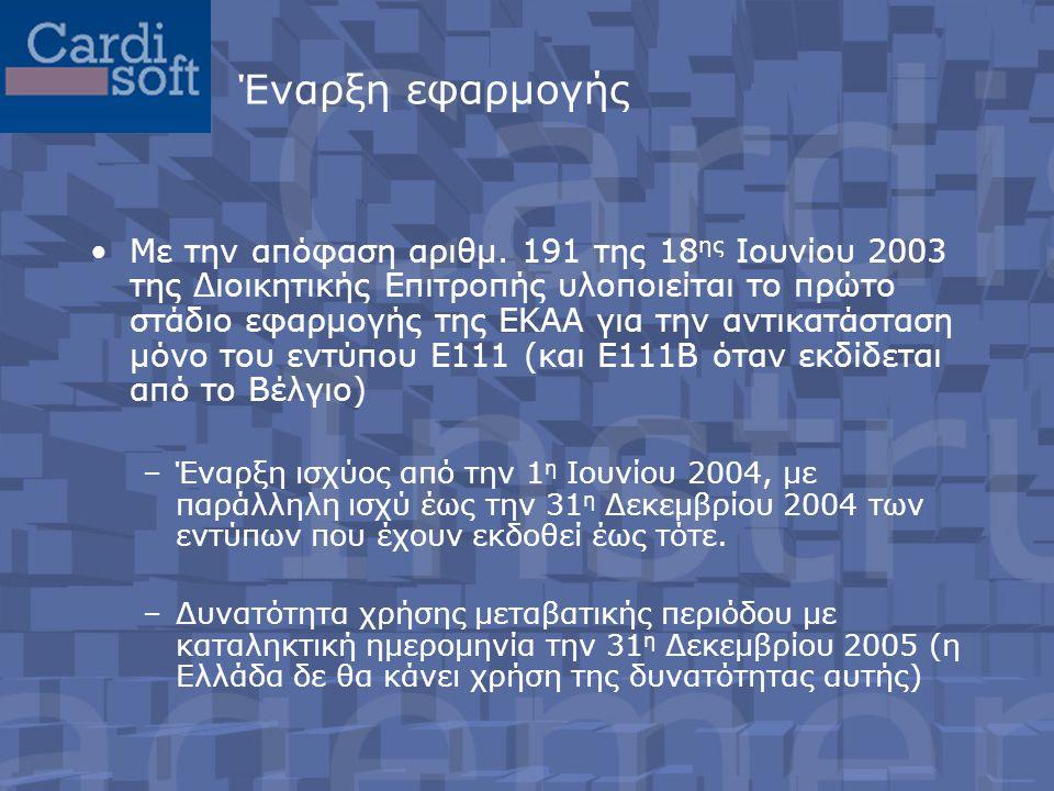 Τι χρειάζεται το Ίδρυμα •Λογισμικό δημιουργίας αρχείου για έκδοση ΕΚΑΑ.