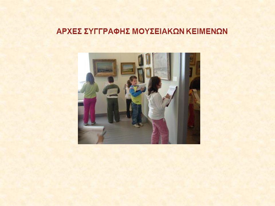 ΑΡΧΕΣ ΣΥΓΓΡΑΦΗΣ ΜΟΥΣΕΙΑΚΩΝ ΚΕΙΜΕΝΩΝ