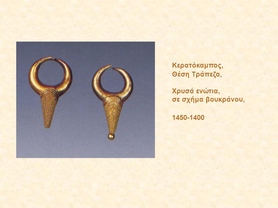 Κερατόκαμπος, Θέση Τράπεζα, Χρυσά ενώτια, σε σχήμα βουκράνου, 1450-1400