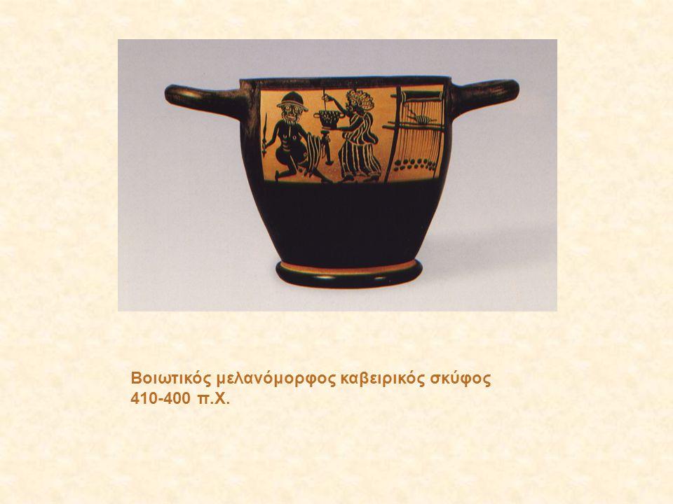Βοιωτικός μελανόμορφος καβειρικός σκύφος 410-400 π.Χ.