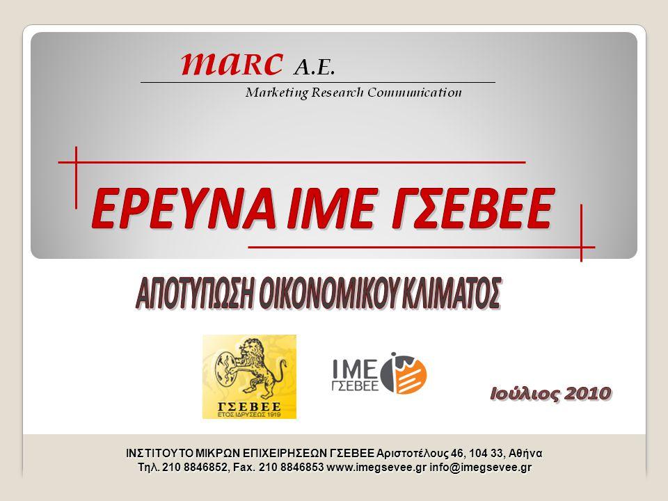 ΙΝΣΤΙΤΟΥΤΟ ΜΙΚΡΩΝ ΕΠΙΧΕΙΡΗΣΕΩΝ ΓΣΕΒΕΕ Αριστοτέλους 46, 104 33, Αθήνα Τηλ. 210 8846852, Fax. 210 8846853 www.imegsevee.gr info@imegsevee.gr
