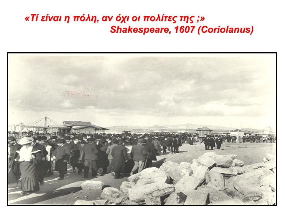 «Τί είναι η πόλη, αν όχι οι πολίτες της ;» Shakespeare, 1607 (Coriolanus)