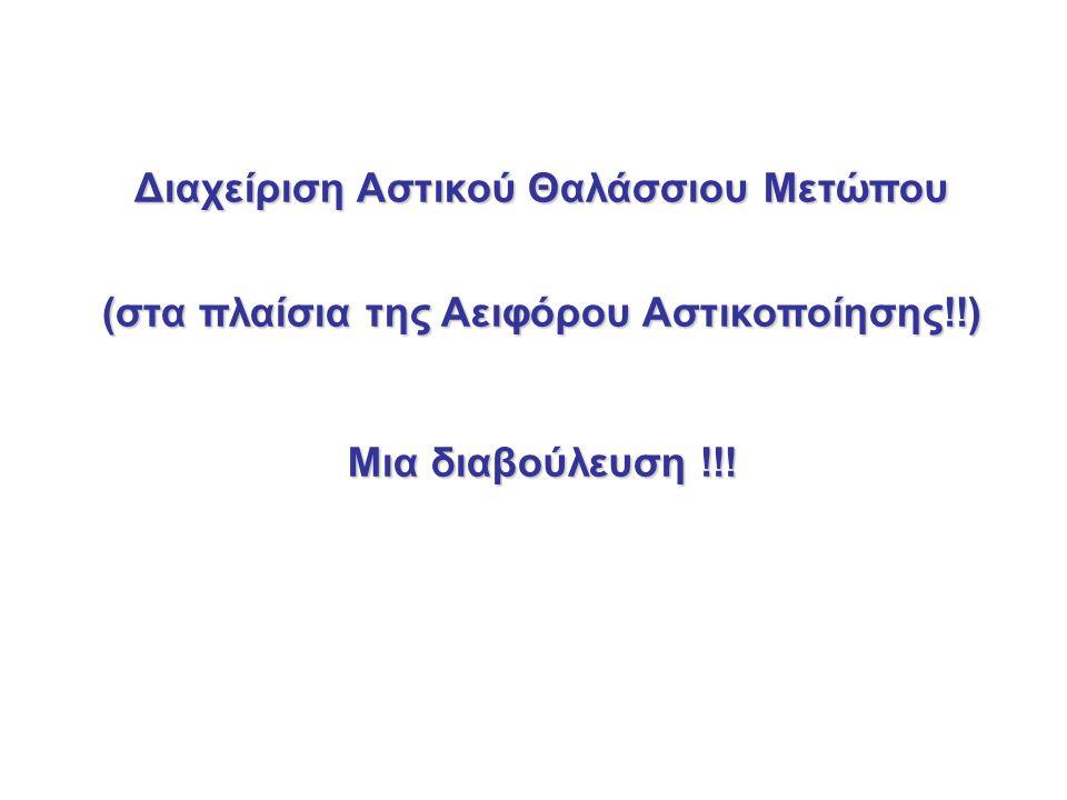 Διαχείριση Αστικού Θαλάσσιου Μετώπου (στα πλαίσια της Αειφόρου Αστικοποίησης!!) Μια διαβούλευση !!!