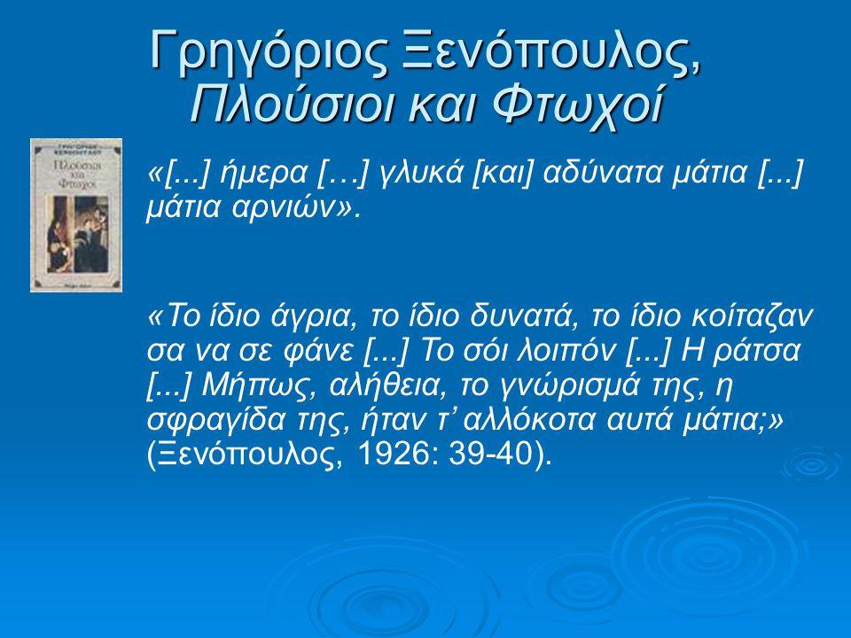 Γρηγόριος Ξενόπουλος, Πλούσιοι και Φτωχοί «[...] ήμερα […] γλυκά [και] αδύνατα μάτια [...] μάτια αρνιών». «Το ίδιο άγρια, το ίδιο δυνατά, το ίδιο κοίτ