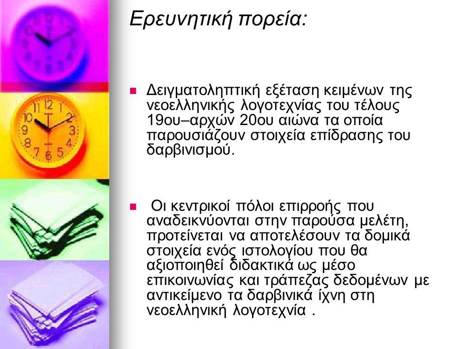 Ερευνητική πορεία:   Δειγματοληπτική εξέταση κειμένων της νεοελληνικής λογοτεχνίας του τέλους 19ου–αρχών 20ου αιώνα τα οποία παρουσιάζουν στοιχεία ε