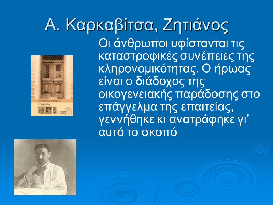 Α. Καρκαβίτσα, Ζητιάνος Οι άνθρωποι υφίστανται τις καταστροφικές συνέπειες της κληρονομικότητας. Ο ήρωας είναι ο διάδοχος της οικογενειακής παράδοσης