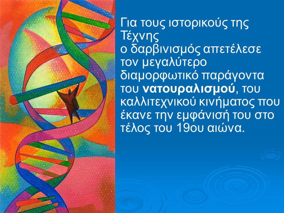 νατουραλισμός στην τέχνη • • Όροι όπως «βιομορφές», «μεταβολή», «μεταμόρφωση» και «εξέλιξη» γεννήθηκαν τότε –μαρτυρώντας τη διεισδυτικότητα της δαρβινικής συλλογιστικής ακόμη και στο πεδίο της Τέχνης.