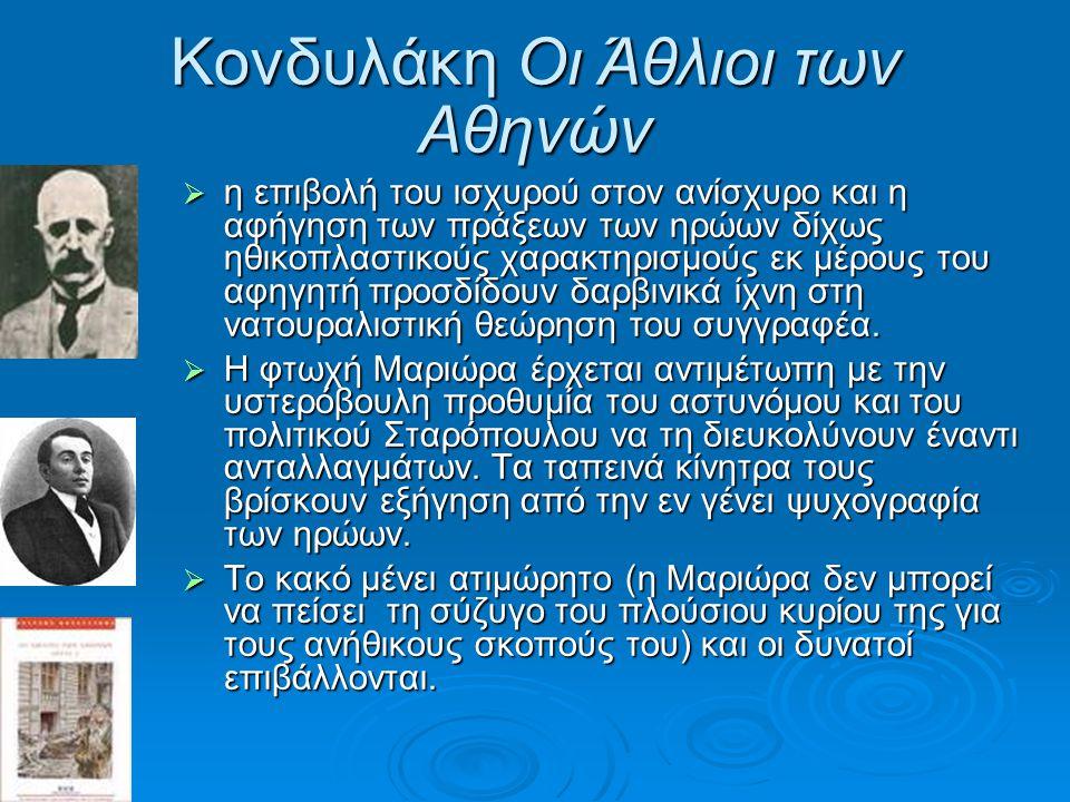 Κονδυλάκη Οι Άθλιοι των Αθηνών  η επιβολή του ισχυρού στον ανίσχυρο και η αφήγηση των πράξεων των ηρώων δίχως ηθικοπλαστικούς χαρακτηρισμούς εκ μέρου