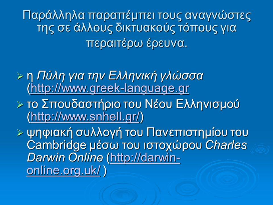 Παράλληλα παραπέμπει τους αναγνώστες της σε άλλους δικτυακούς τόπους για περαιτέρω έρευνα.  η Πύλη για την Ελληνική γλώσσα (http://www.greek-language