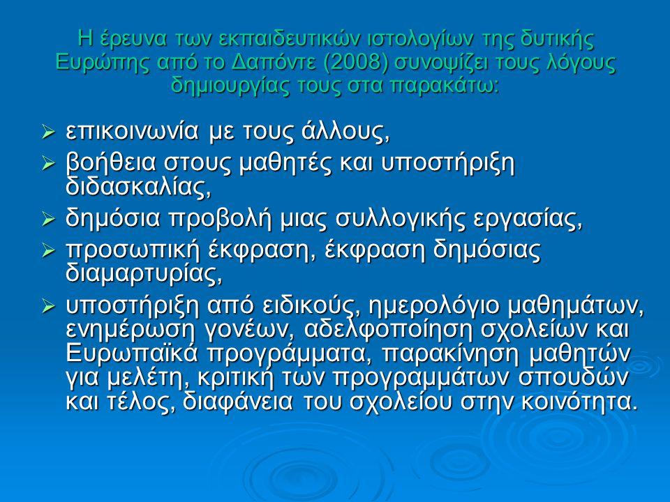 Η έρευνα των εκπαιδευτικών ιστολογίων της δυτικής Ευρώπης από το Δαπόντε (2008) συνοψίζει τους λόγους δημιουργίας τους στα παρακάτω:  επικοινωνία με