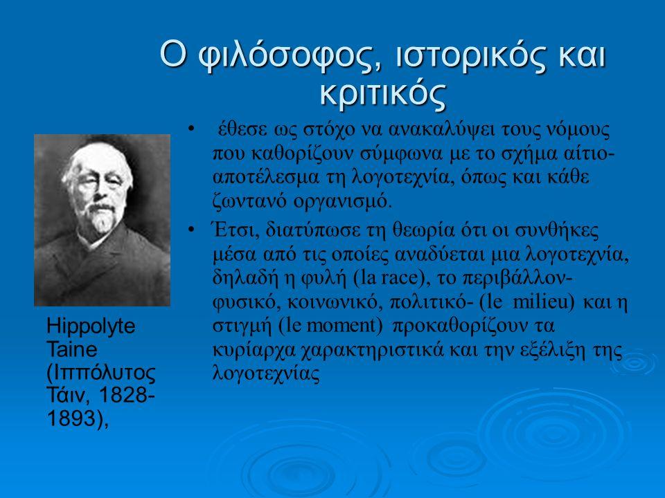 Ο φιλόσοφος, ιστορικός και κριτικός • • έθεσε ως στόχο να ανακαλύψει τους νόμους που καθορίζουν σύμφωνα με το σχήμα αίτιο- αποτέλεσμα τη λογοτεχνία, ό