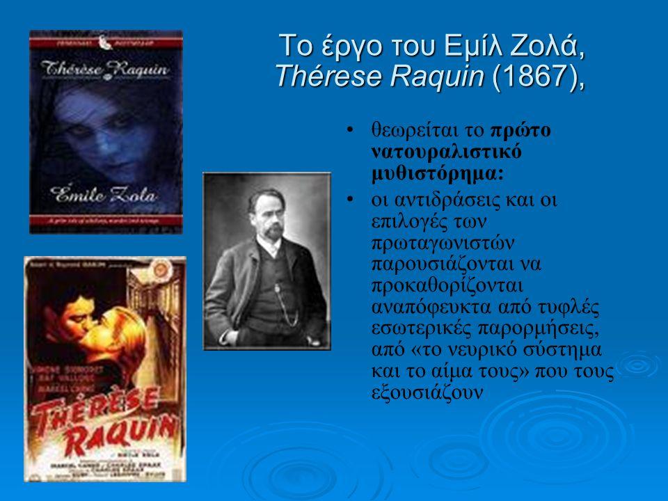 Το έργο του Εμίλ Ζολά, Thérese Raquin (1867), • •θεωρείται το πρώτο νατουραλιστικό μυθιστόρημα: • •οι αντιδράσεις και οι επιλογές των πρωταγωνιστών πα