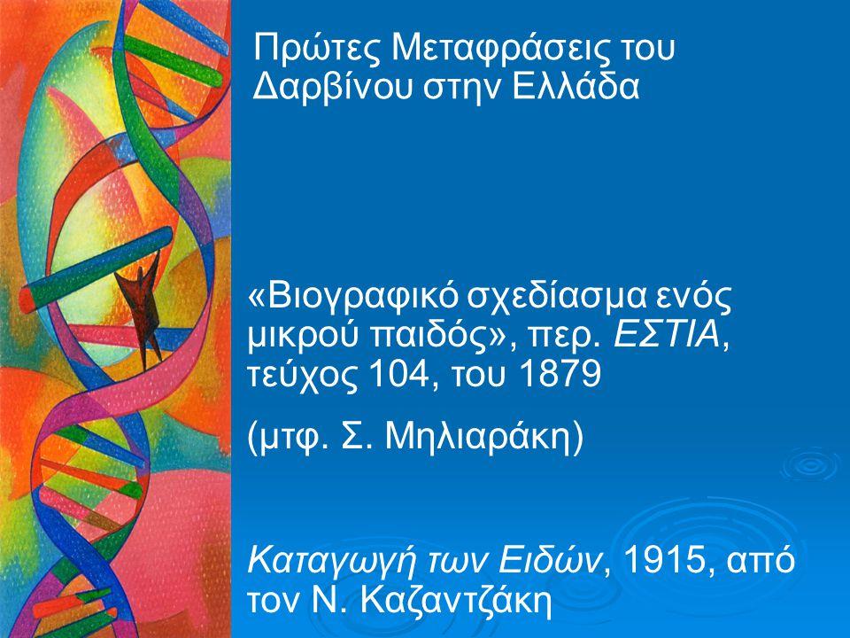 «Βιογραφικό σχεδίασμα ενός μικρού παιδός», περ. ΕΣΤΙΑ, τεύχος 104, του 1879 (μτφ. Σ. Μηλιαράκη) Καταγωγή των Ειδών, 1915, από τον Ν. Καζαντζάκη Πρώτες