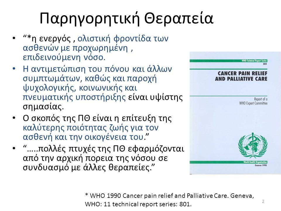 Παρηγορητική Θεραπεία • *η ενεργός, ολιστική φροντίδα των ασθενών με προχωρημένη, επιδεινούμενη νόσο.