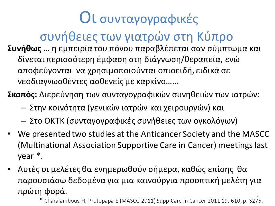 Οι συνταγογραφικές συνήθειες των γιατρών στη Κύπρο Συνήθως … η εμπειρία του πόνου παραβλέπεται σαν σύμπτωμα και δίνεται περισσότερη έμφαση στη διάγνωση/θεραπεία, ενώ αποφεύγονται να χρησιμοποιούνται οπιοειδή, ειδικά σε νεοδιαγνωσθέντες ασθενείς με καρκίνο…...
