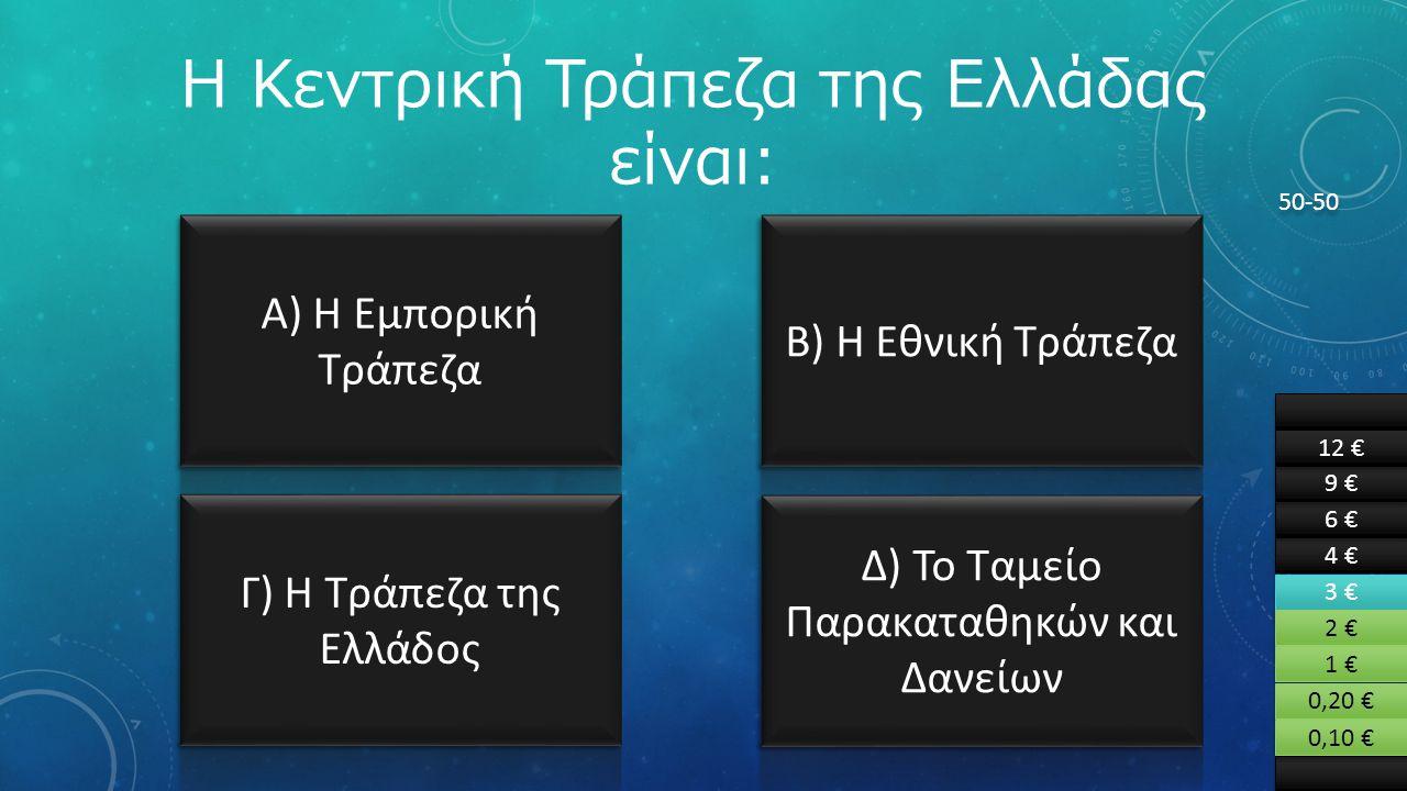 4 € 6 € 9 € 12 € 3 € 2 € 1 € 0,20 € 0,10 € Η Κεντρική Τράπεζα της Ελλάδας είναι: 50-50