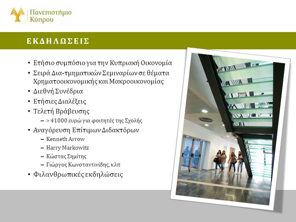 • Ετήσιο συμπόσιο για την Κυπριακή Οικονομία • Σειρά Δια-τμηματικών Σεμιναρίων σε θέματα Χρηματοοικονομικής και Μακροοικονομίας • Διεθνή Συνέδρια • Ετ